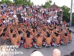 Развлечения и отдых на Бали, Музыкальное представление -  танец Кесак
