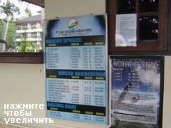 Prices for water activities in Bali, Prices for jet ski  ride and other water sports