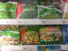 Цены на овощи в Испании, Замороженные овоши