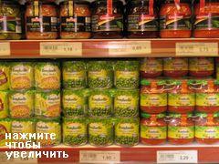 Цены на продукты в Испании, Цены на консервы