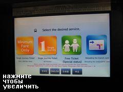 Сеул, Южная Корея, автомат для покупки билетов в метро