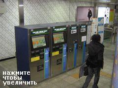 Сеул, Южная Корея, автоматы для возврата депозита за билет в метро