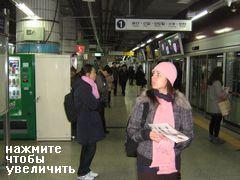 Сеул, Корея, платформа метро