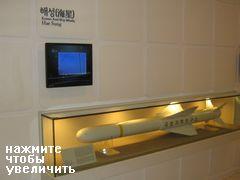 военный музей, Сеул, Южная Корея, противолодочная ракета