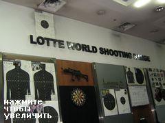 Лотте Ворлд, Сеул, Южная Корея, тир для стрельбы из боевого оружия