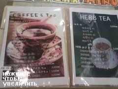 Паром Владивосток - Корея - Япония, чай и кофе на пароме dBS Ferry