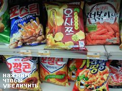 Seoul, South Korea grocery prices, Chips in a supermarket