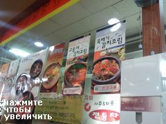Seoul, South Korea food frices, noodle dishes in Korean cafe