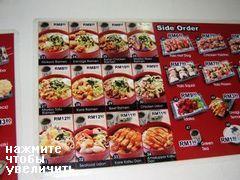 Цены на еду в Куала-Лумпуре, Малайзия, Японская кухня