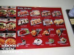 Цены на еду в Куала-Лумпуре, Малайзия, в фуд-корте