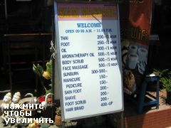 Prices for a massage in Phuket, SPA in Phuket