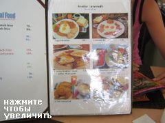 цены завтак на Пхукете (Таиланд)