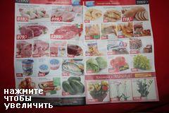 Цены на мясо в Венгрии