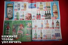 Цены на пиво в Венгрии