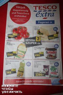Цены на растительное масло в Венгрии