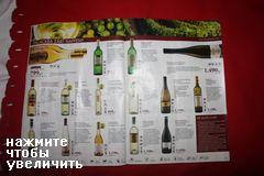 Цены на вино в Венгрии