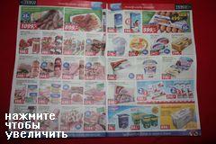 цены на колбасу в Венгрии