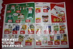 цены на молочную продукцию в Венгрии