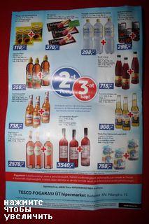 цены на  напитки в Венгрии