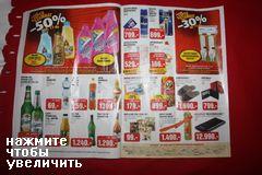 цены на напитки и хозяйственные товары в Венгрии