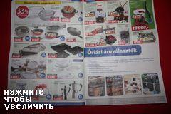 цены на посуду в Венгрии
