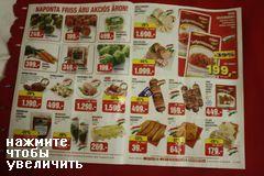 цены на продукты общественного питания в Венгрии