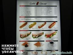 Fast food prices in Japan, meal price-list in the subway