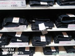 prices of clothes in Japan, Tokyo, Jeans