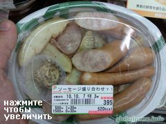 Ready food in supermarket of Tokyo (Japan), sausage and chips