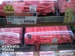 Cost of food in Japan, marbled meat