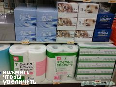 Cost of things in Japan, wipes and toilet paper in a supermarket
