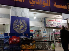 Food in Jordan, A small store