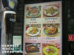 Seoul, South Korea alcohol prices, Snacks at brasserie