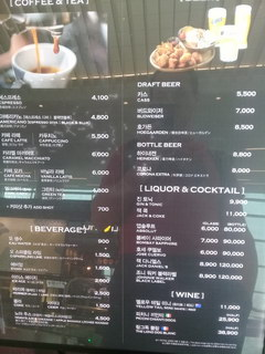 Prices at the Incheon Airport in South Korea, Prices at the bar
