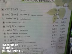 Seoul, food and drinks prices in South Korea , Coffee