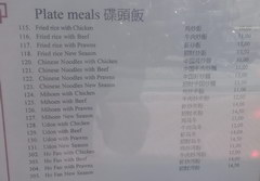 Amsterdam food and drink prices, Chinese restaurant, main courses