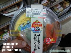 Ready food in supermarket of Tokyo (Japan), salad with red caviar