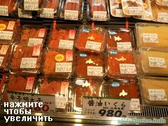 Cost of food in Japan, Prices on caviar, Osaka market